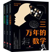 给少年的诗意科学课(全3册)(介绍数学、物理、计算机三门学科在历史上的54个经典科学故事,涵盖重要公式定理和实验的推导过
