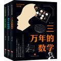 给少年的诗意科学课(全3册)(介绍数学、物理、计算机三门学科在历史上的54个经典科学故事,涵盖重要公式定理和实验的推导过程,讲述超过50位科学家事迹,还原科学家的思维过程,让孩子像科学家一样思考)