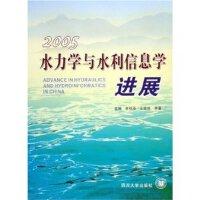 水力学与水利信息学进展(2005)