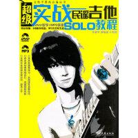 超级实战民谣吉他SOLO教程(DVD教学+MP3伴奏)