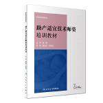 助�a�m宜技�g���Y培�教材