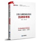 合伙人制度顶层设计:3S绩效考核