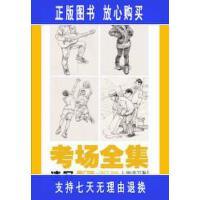 【二手旧书9成新】考场全集:速写・人物速写3