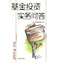 基金投资实务问答 9787801972248 华夏基金管理有限公司 企业管理出版社