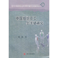 中国组织员工公平感研究