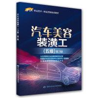汽车美容装潢工(五级)第3版――1+X职业技术・职业资格培训教材