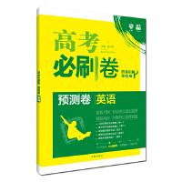 理想树67高考2020新版高考必刷卷预测卷 英语 精析考纲洞察风向