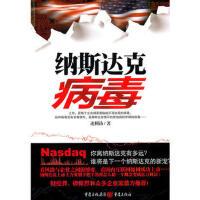纳斯达克病毒 9787229037512 迷糊汤 重庆出版社