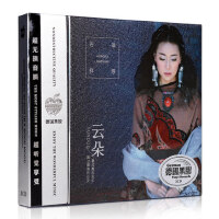 正版云朵cd专辑草原流行歌曲汽车载CD碟片光盘黑胶唱片无损音乐
