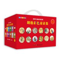朗格彩色童话集12册安德鲁朗格童话9-12岁童话故事7-10岁儿童3-6岁童话故事中国外国经典童话书湖南少儿朗格彩色童
