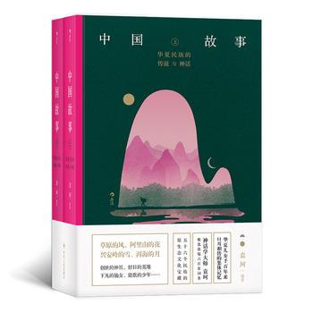 中国故事:华夏民族的传说与神话 神话学大师袁珂浓缩六百余词条, 五十六个民族的原生态文化宝藏。