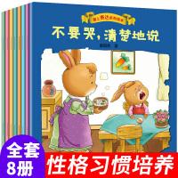 爱上表达系列绘 8册幼儿园教材小班宝宝读物启蒙儿童书籍0-1-2-7岁批发婴儿早教图书3-6周岁孩子
