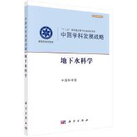 中国学科发展战略・地下水科学