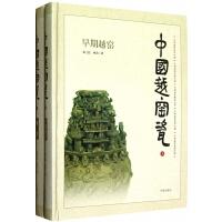 中国越窑瓷(上下)(精)
