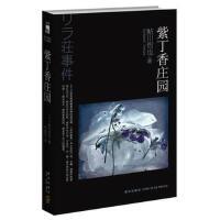 紫丁香庄园 (日)鲇川哲也 新星出版社