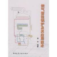 【二手旧书9成新】 燃气壁挂锅炉及其应用技术 郭全著 9787112100521 中国建筑工业出版社