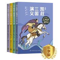 凯叔三国演义・孙刘联盟:乐享版(套装4册)