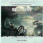 【按需印刷】-幡云世界Ⅱ――坎德斯女王 清华大学出版社