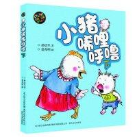 小猪唏哩呼噜(下aoe彩色注音版)小学生课外阅读物书/教辅 博库网