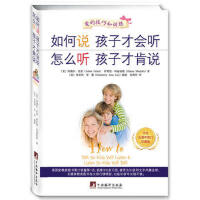 如何说孩子才会听怎么听孩子才肯说(中文5周年修订珍藏版)