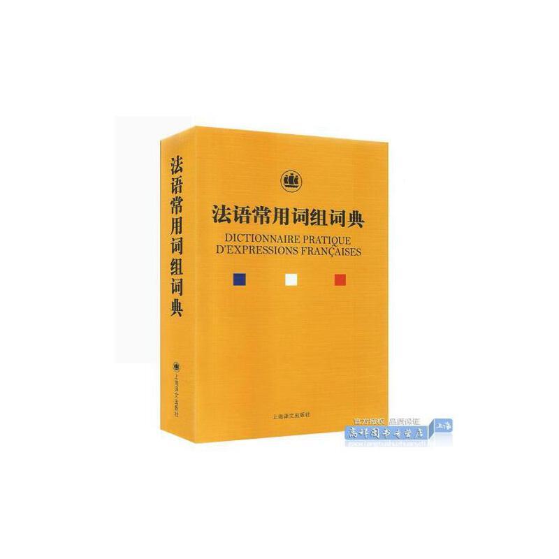 法语常用词组词典 上海译文出版社 外语工具书  9787532774166