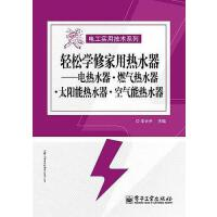 【二手旧书8成新】轻松学修家用热水器 辛长平 电子工业 9787121156656