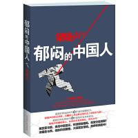 郁闷的中国人 梁晓声震撼发声:解剖国民性格,棒喝中国陋相;叩问社会良知,探寻时代悲欢 社会生活与社会问题 书籍