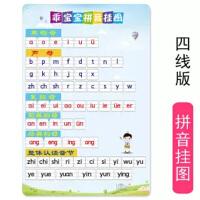 汉语拼音挂图 无声 宝宝学前幼儿园一年级早教启蒙幼儿童学习