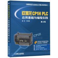 【二手旧书九成新】 欧姆龙CP1H PLC应用基础与编程实践 第2版 霍罡 9787111482369 机械工业出版社