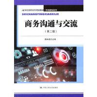 商务沟通与交流(第二版)(21世纪高职高专规划教材・市场营销系列)