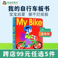 【99选5】美国进口 Byron Barton 交通工具 My Bike Board Book 【纸板】