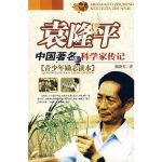 袁隆平:中国著名科学家传记