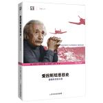 爱因斯坦恩怨史――德国科学的兴衰