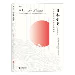 日本小史:从石器时代到超级强权的崛起
