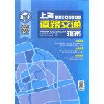 上海道路交通指南 2018