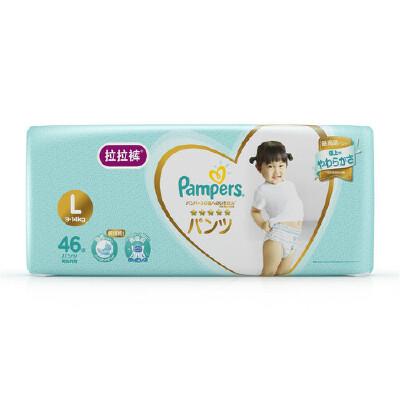 [当当自营]帮宝适 日本进口一级婴儿拉拉裤 大码L46片(9-14kg) 大包装