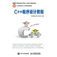 C++程序设计教程 传智播客高教产品研发部 9787115394842-CX