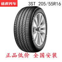 米其林汽车轮胎浩悦PRIMACY 3ST 205/55R16 91W适配速腾马自达6明锐