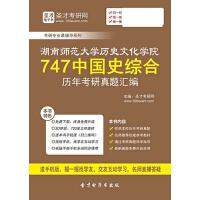 湖南师范大学历史文化学院747中国史综合历年考研真题汇编【手机APP版-赠送网页版】