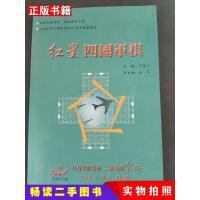 【二手9成新】红星四国军棋于吉广红星二锅头