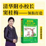 窦桂梅 : 影响孩子一生的主题阅读. 小学四年级专用