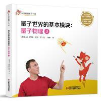 红袋鼠物理千千问・量子世界的基本模块:量子物理3(书店版)