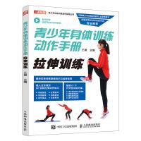 青少年身体训练动作手册 拉伸训练