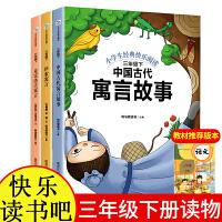 快乐读书吧三年级下册:中国古代寓言故事+伊索寓言+克雷洛夫寓言(共3册)