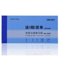 得力3535三联送(销)单 无碳复写单据(蓝)87*175mm(本)