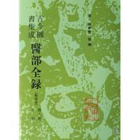 古今图书集成医部全录(点校本第8册外科)(精)