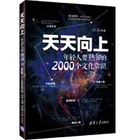 天天向上:年轻人要熟知的2000个文化常识