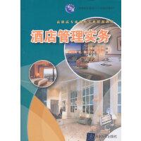酒店管理实务(高等职业教育十二五规划教材)(高职高专旅游类专业精品教材)