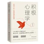 积极心理学:中国人的68堂幸福实践课