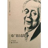 邓广铭自选集(纪念辑)/北京社科名家文库